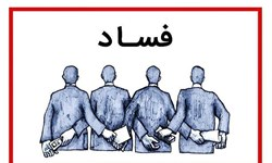 دستگیری مدیرکل و معاون یکی از ادارات کل استان کرمان به اتهام فساد اداری