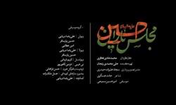 نماهنگ| مجلس یاران حسین (ع)