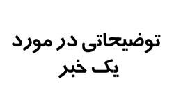 توضیحات فرماندار ماهنشان به یک خبر و پاسخ فارس