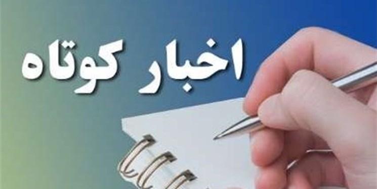 اخبار کوتاه خبرگزاری فارس آذربایجانغربی در 24 ساعت گذشته