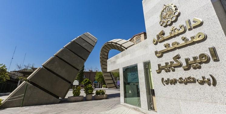 ثبت نام حضوری دانشجویان جدیدالورود دانشگاه امیرکبیر / سه روش برگزاری دروس عملی