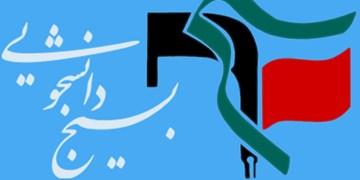 شرکت 43 هسته دانشجویی زنجان در جشنواره نجم