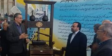 رونمایی از دستگاه چاپ باسمهای در نمایشگاه کتاب تبریز