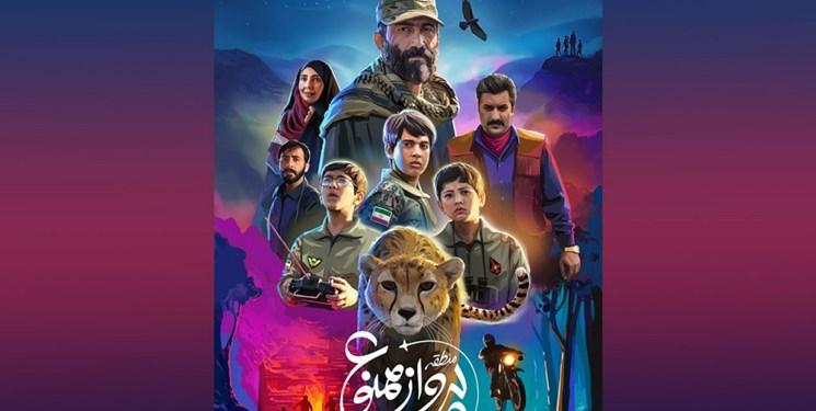 «منطقه پروازممنوع»  از 8 آبان روی پرده نقرهای/ انتظار نوجوانان برای پرمخاطبترین فیلم جشنواره