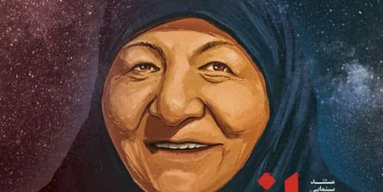 نخستین اکران مستند «بانو» در اصفهان