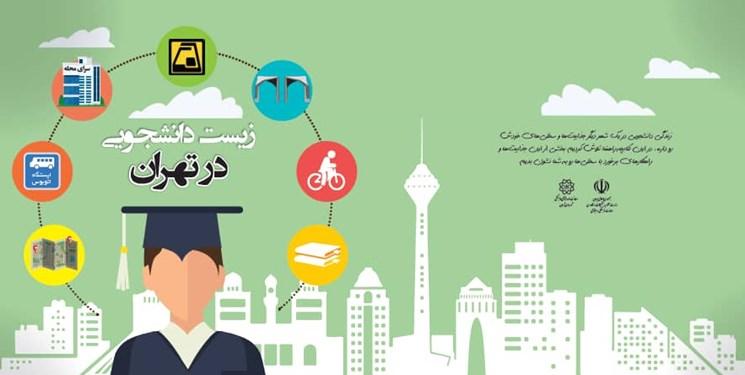 نخستین منشور زیست دانشجویی در تهران منتشر شد