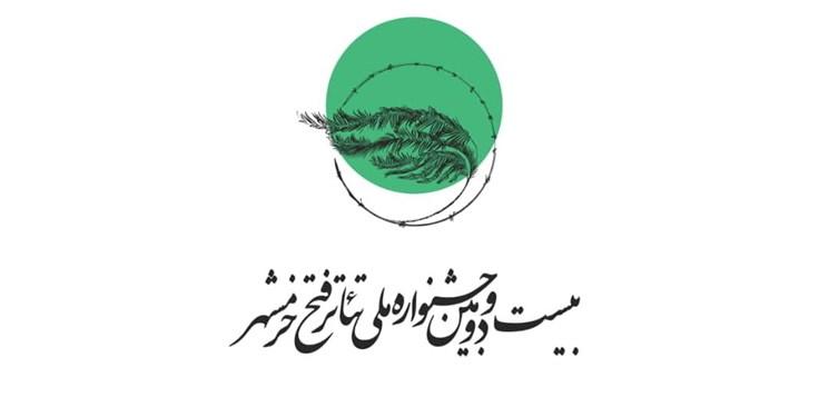 معرفی نامزدهای مسابقه نمایشنامهنویسی جشنواره ملی تئاتر فتح خرمشهر