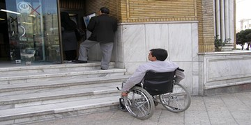 مسوولان فرصتهای برابر را برای همه معلولان ایجاد کنند