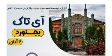 رویدادی برای ایده پردازی / انتخاب ایدههای برتر «آی تی» در خراسان شمالی