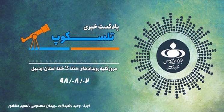 صوت  پادکست خبری تلسکوپ - شماره8/ مرور مهمترین رویدادهای هفته گذشته استان اردبیل