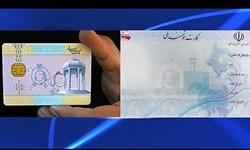 مشکل صدور کارت ملی هوشمند به زودی حل میشود