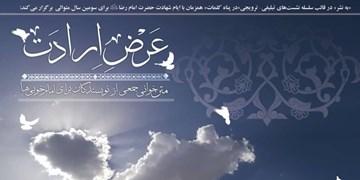 «عرض ارادت» نویسندگان و شاعران به ساحت مقدس امام رضا(ع)