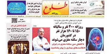 صفحه نخست روزنامههای استان فارس