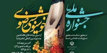 برگزاری جشنواره ملی خوشنویسی رضوی در خراسانجنوبی/ ارسال 432 اثر به دبیرخانه جشنواره