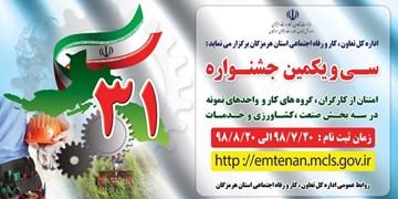 سی و یکمین جشنواره امتنان از نخبگان جامعه کار و تولید در گلستان برگزار میشود