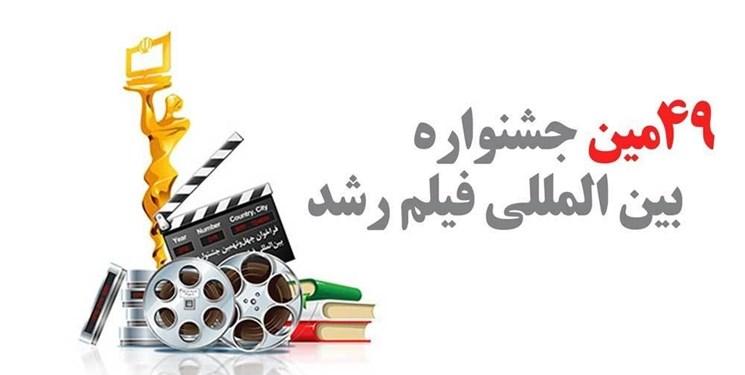 اکران 126 فیلم جشنواره رشد در مدارس کشور