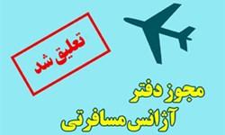 تعطیلی 3 دفتر خدمات مسافرتی و گردشگری در آذربایجانشرقی