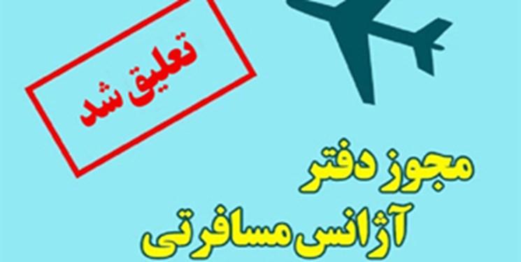 تعلیق ۳ ماهه فعالیت یک شرکت خدمات مسافرتی و گردشگری در مشهد