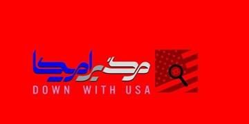« زنده باد مرگ بر آمریکا»/ مرگ بر آمریکا ، شعار قرآنی
