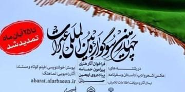 انتشار ۴ نسخه کتاب از آثار برتر سوگواره عبرات/ اختتامیه تیرماه برگزار میشود