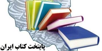 اعلام ۳۶ شهر راهیافته به مرحله نیمهنهایی پایتخت کتاب ایران