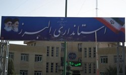 در البرز چه خبر است؟/ از چینشهای انتخاباتی تا دخل و تصرف در اموال دولتی