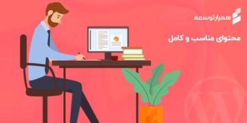 چگونه طراحی فروشگاه اینترنتی، بازدید کنندگان وب سایت شما را به مشتری تبدیل می کند؟