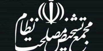 گزارش وزیر اقتصاد به هیئت عالی نظارت مجمع تشخیص مصلحت نظام