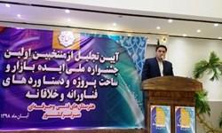 اخبار کوتاه علمی  برگزاری جشنواره ملی ایده بازار و مسابقه استانی برنامهنویسی در مازندران