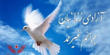 آزادی 5 زندانی جرائم غیرعمد توسط خیر کمیته امداد در کرمان