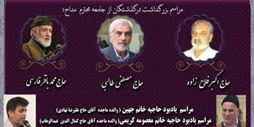 مراسم یادبود ۳ پیرغلام حسینی در خانه مداحان برگزار میشود