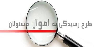 فارس من| مردم و مجلس خواستار رفع محرمانگی اموال مسئولان