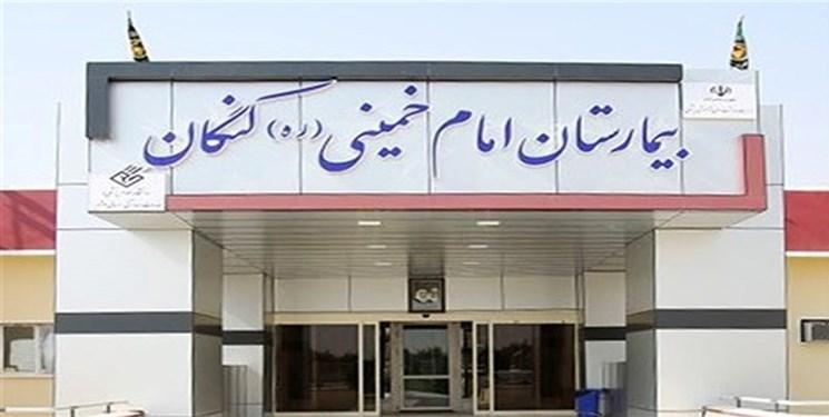 پرسنل بیمارستان کنگان 7 ماه بدون یک ریال حقوق!