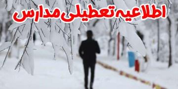 تعطیلی برخی مدارس آذربایجان شرقی برای سومین روز