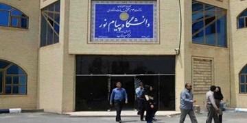 مهلت دفاع از پایان نامه و رساله دانشجویان دانشگاه پیام نور تمدید شد