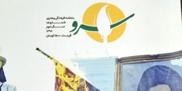 روایتی از خطر مشترک برای ایران و عراق در تازهترین ماهنامه «سرو»