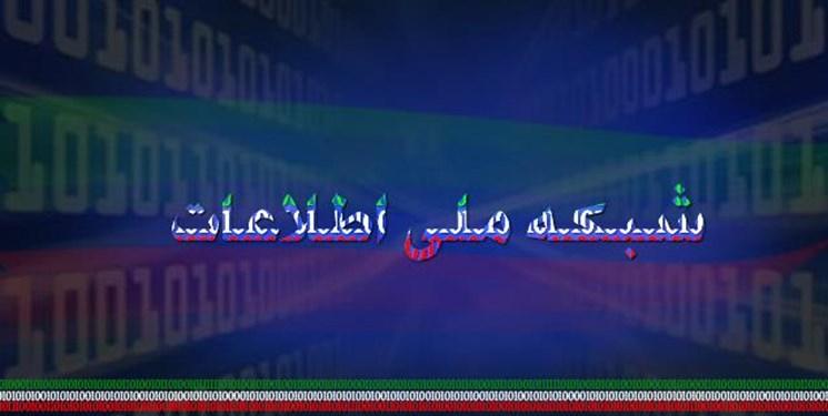 فارس من| کسب و کارهای زمینمانده و جای خالی شبکه ملی اطلاعات