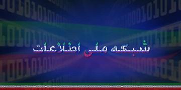اتصال 29 روستای چهارمحال و بختیاری به شبکه ملی اطلاعات