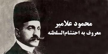طغیان وزیر مختار ایران در لندن علیه شاه قاجار