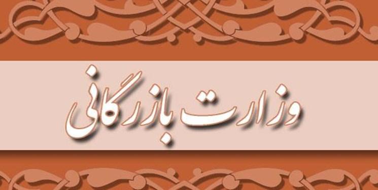 بسته شدن پرونده طرح تشکیل وزارت بازرگانی در مجلس دهم