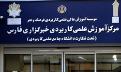 مهلت ثبت نام در دانشکده رسانه فارس تا 17 مهر ماه تمدید شد