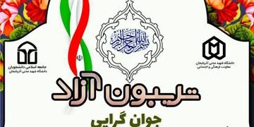 دانشگاه شهید مدنی آذربایجان فردا میزبان تریبون آزاد با موضوع «جوانگرایی» است