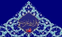 برگزاری جشنواره قرآنی مجازی در دنا