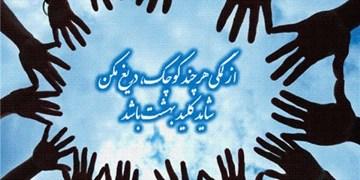 تشکیل مجمع خیریههای مردمی شهرستان اسلامشهر