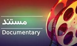 مستند شهدای مدافع حرم در زنجان رونمایی شد