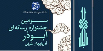 تمدید فراخوان جشنواره ابوذر آذربایجان شرقی تا پایان آذرماه