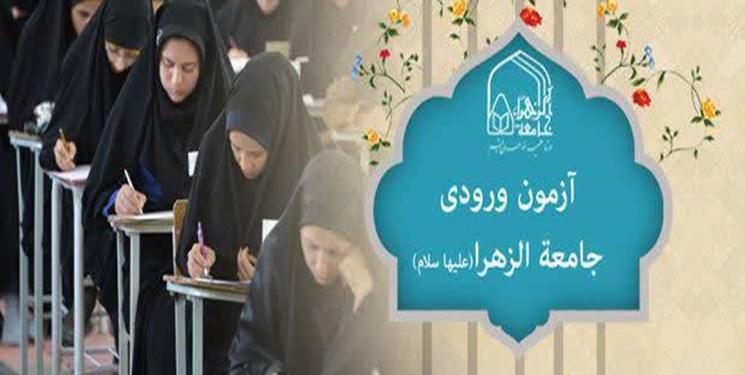 ۱۳ بهمن ماه آخرین مهلت ثبت نام آزمون ورودی جامعهالزهرا