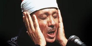 تلاوتی از عبدالباسط اجرا شده در بیتالمقدس+صوت