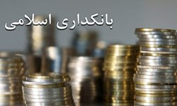 طرح جدید بانکداری و ضرورت تداوم رایزنیها و مناظرههای علمی