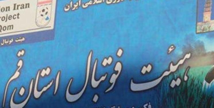حضور قم در فوتبال جام آزادگان منتفی شد / باقری: اسپانسر نداریم